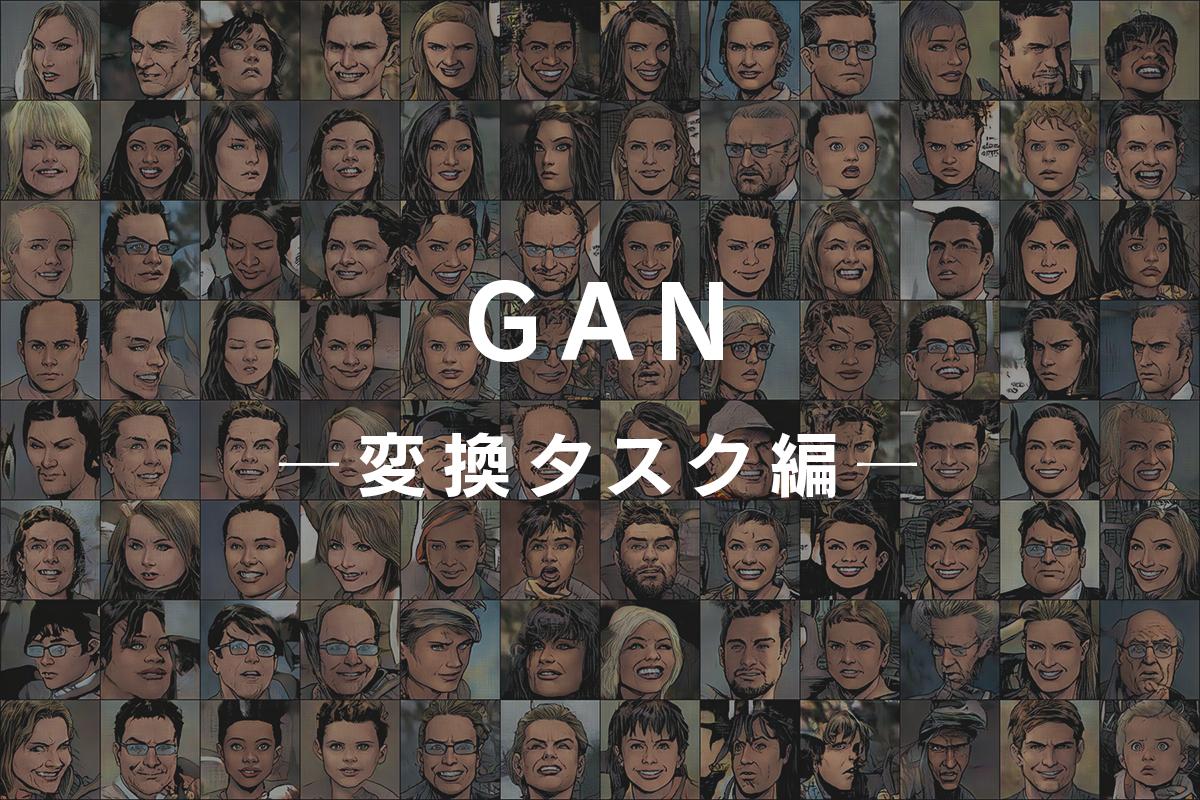 GAN_thum2.png